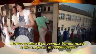 Видеосъёмка выпускных утренников в Д/С г. Кусы