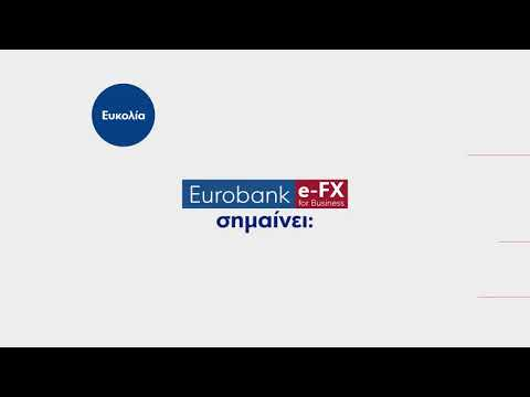 Video: Τι είναι το e-FX for Business