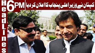 Imran Khan make a big decision about CM Punjab | Headlines 6 PM | 8 August 2018 | Express News