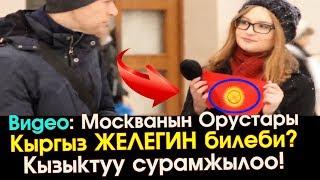 Москванын Орустары Кыргыз ЖЕЛЕГИН билеби? Кызыктуу сурамжылоо! | Элдик Роликтер