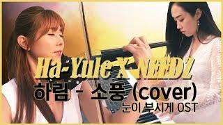 [하율&Needz] 하림 - 소풍(cover)|눈이 부시게 OST