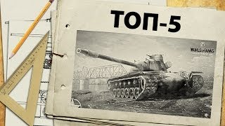Смотреть онлайн Танки, которые должны быть у каждого в World of Tanks