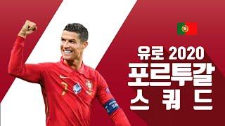 네이션스리그 초대 우승팀! 포르투갈 국가대표팀 실축전술 스쿼드_피파4