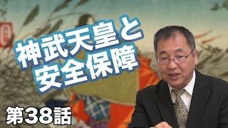 第38話 神武天皇と安全保障 〜古事記に見られる国防の形〜