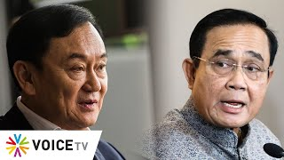 Wake Up Thailand - ยุคประยุทธ์ ยักษ์หยิบมือรวยรากหญ้าแร้นแค้น 'ทักษิณ' ชี้ทางออกดีสุดคือเปลี่ยนผู้นำ