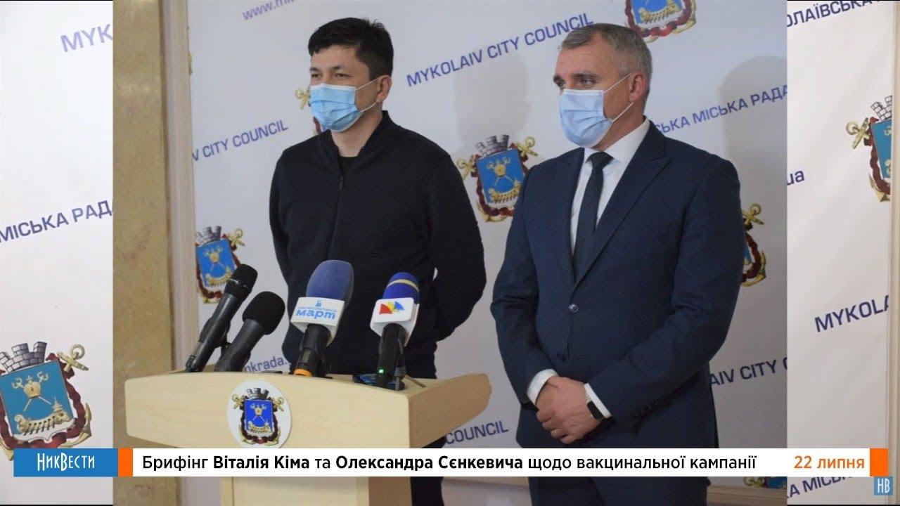 Брифинг Виталия Кима и Александра Сенкевича по прививочной кампании