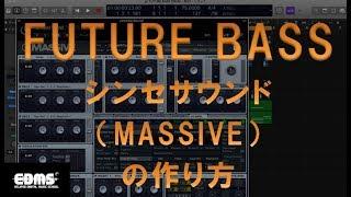 EDMを作る フューチャーベース4 シンセプラックの作り方 (MASSIVE)