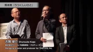 第2回地域プロモーション映像の作り方講座-『うつくしいひと』(熊本県)篇-