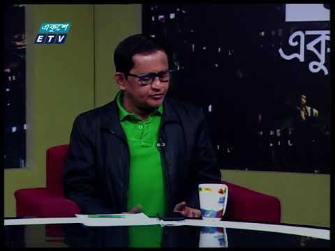 Ekusher Rat || একুশের রাত ||10 January 2021 | ETV Talk Show