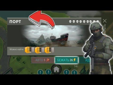 """Очень опасная локация """"Порт"""" ! Постоянный контент в игре ! Last Day on Earth: Survival"""