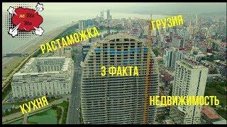 Грузия - интересные факты о растаможке авто, цены на недвижимость, грузинская кухня