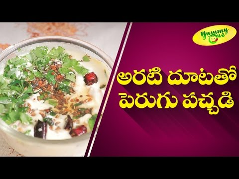 Arati Doota Perugu Pachadi | Banana Stem Chutney with Curd TeluguRecipes