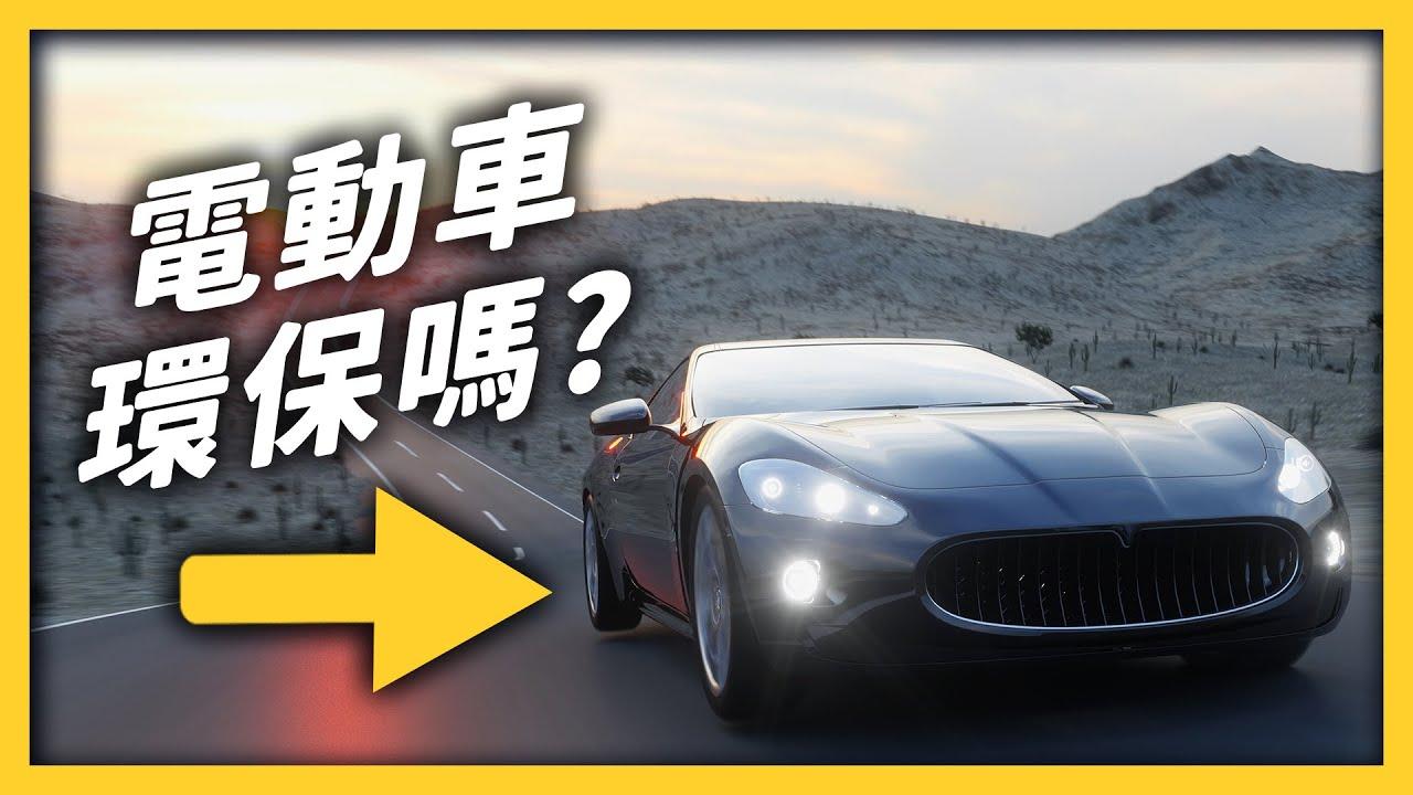 電動車、燃油車環保大評比!改用電動車,碳排放量有比較少嗎?|志祺七七
