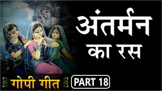 Gopi Geet the melodious cries for Krishna Part 18