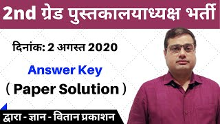 RPSC Librarian 2nd Grade Answer Key | Paper Solution 02/08/2020 By Dr, K.R. Mahiya SIR