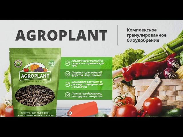 Видео Агроплант