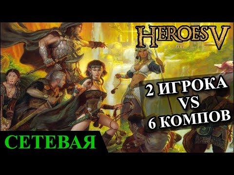 Герои 6 меча и магии прохождение коды