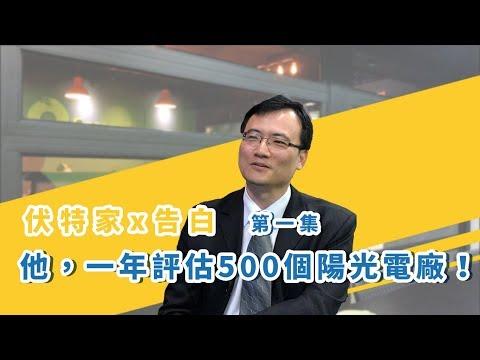 伏特家x告白#1 ▎他,一年評估500個陽光電廠!