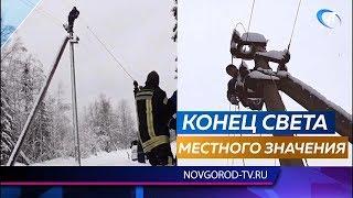 162 населенных пункта Новгородской области остались без света