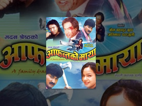 Aafantako Maya | Nepali Movie