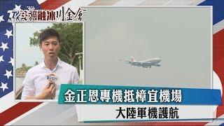 金正恩專機抵樟宜機場大陸軍機護航