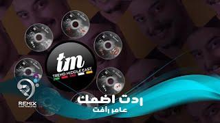 تحميل و مشاهدة Amer Rafat W Mouhand Al Azawi - Redt Adhemak |2020| (عامر رافت ومهند العزاوي - ردت اضمك (اوديو MP3