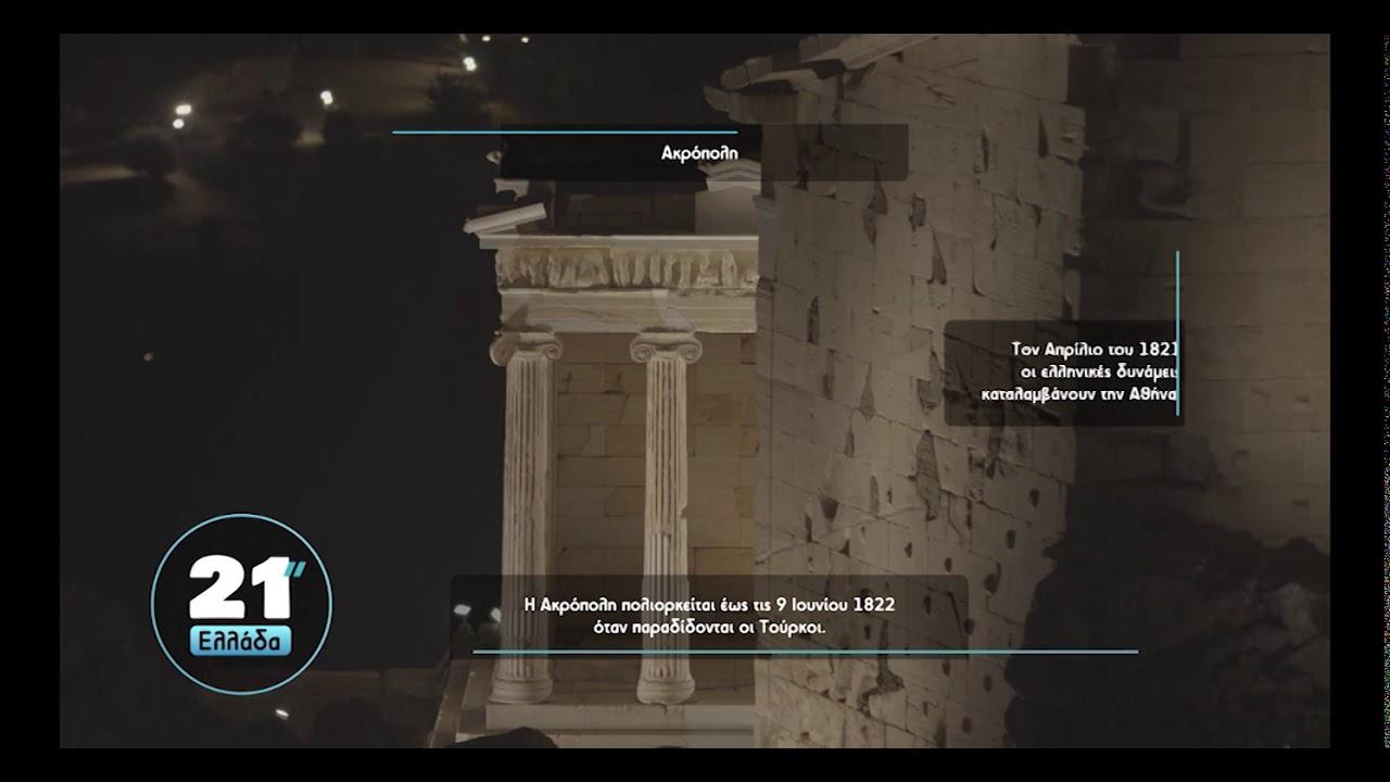 21″ Ελλάδα  (Ακρόπολη 10)