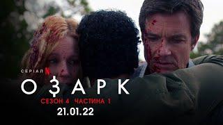 Озарк. 4 cезон. Анонс дати виходу | Ozark. Season 4. Date Announcement | Netflix