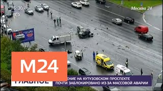 Крупная авария заблокировала движение на Кутузовском проспекте - Москва 24