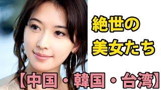 アジア見たら惚れる絶世の美女たち中国・韓国・台湾Asianladyisbeautiful!!