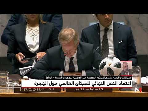 العرب اليوم - الزين يوضح دلالات اعتماد النص النهائي للميثاق العالمي بشأن الهجرة