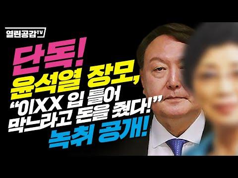 """윤석열 장모, """"이XX 입 틀어 막느라고 돈을 줬다!"""" 녹취 공개!"""
