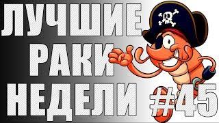 ЛРН выпуск №45. ЧЕЛОВЕК-ПАУК и ТАНКОВОЕ БУСИДО [Лучшие Раки Недели]