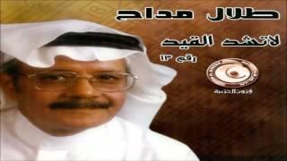 مازيكا طلال مداح / تركتيني / البوم لا تشد القيد رقم 13 تحميل MP3