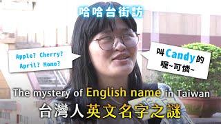 《哈哈台不是地區的街訪》EP7 - 台北閒人「英文名字」之謎!🎤|哈哈台