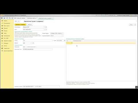 Настройка зарплатного проекта в 1С бухгалтерия 3.0