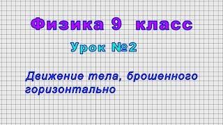 Физика 9 класс Урок 2 - Движение тела, брошенного горизонтально