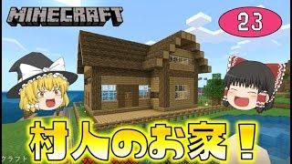 【Minecraft】村人のお家を建ててあげたら思わぬ悲劇が…ゆっくり達のマインクラフト Part23