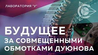 🌍 Проект «Двигатели Дуюнова»  Будущее за совмещёнными обмотками   Лаборатория «У»