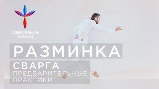 РАЗМИНКА от Дмитрия Лапшинова