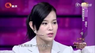 20151028 超级访问 胡杏儿自曝早年家庭困难感恩父亲现场流泪