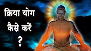क्रिया योग ध्यान विधि | कैसे करें क्रिया योग ? Krya Yoga Meditation