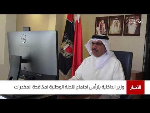 معالي وزير الداخلية يترأس اجتماع اللجنة الوطنية لمكافحة المخدرات 2021/06/23