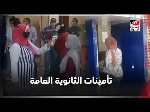 إجراءات تأمين لجان الثانوية العامة في الإسماعيلية