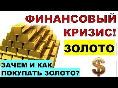 Финансовый кризис и Золото! Зачем и как инвестировать в золото? Инвестиции. ETF. ИИС. ОФЗ. Акции.