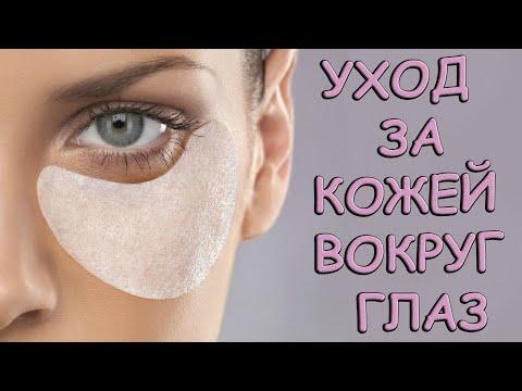 Уменьшить морщины под глазами народными средствами после 40 лет