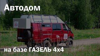 Автодом на базе ГАЗЕЛЬ 4х4