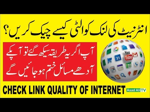 How to Check Link Quality of Your Internet Connection via Ping (Urdu/Hindi)