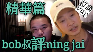 精華篇|Bob叔評MING JAI藍扮黃 live 16112019|9up