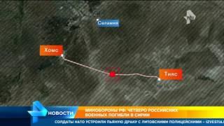 Четверо российских военных погибли в Сирии в результате подрыва автомобиля